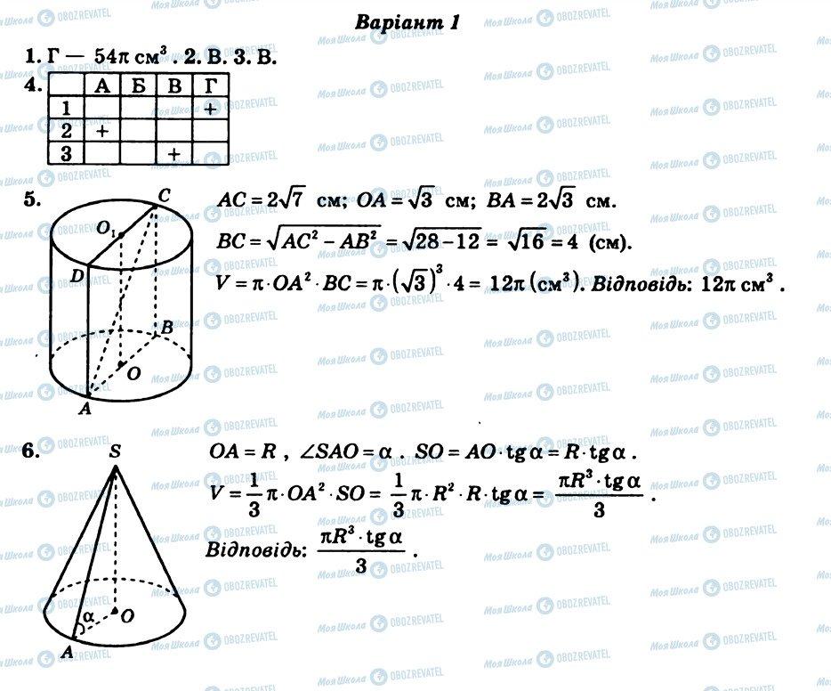 ГДЗ Геометрія 11 клас сторінка КР7