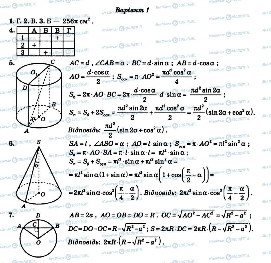 ГДЗ Геометрія 11 клас сторінка КР8