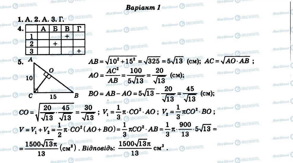 ГДЗ Геометрія 11 клас сторінка КР9