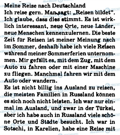 ГДЗ Німецька мова 6 клас сторінка 7