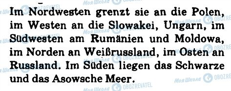 ГДЗ Німецька мова 6 клас сторінка 4