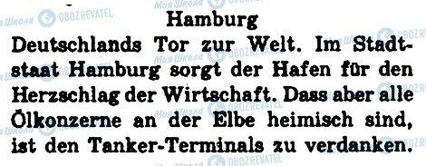 ГДЗ Немецкий язык 6 класс страница 7
