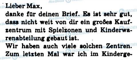 ГДЗ Німецька мова 6 клас сторінка 6
