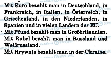 ГДЗ Німецька мова 6 клас сторінка 2