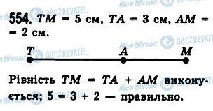 ГДЗ Математика 5 класс страница 554