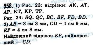 ГДЗ Математика 5 класс страница 558