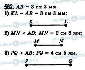 ГДЗ Математика 5 класс страница 562