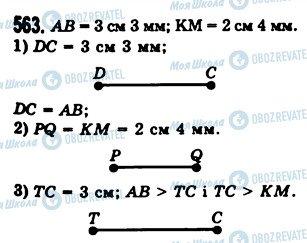 ГДЗ Математика 5 клас сторінка 563