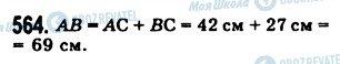 ГДЗ Математика 5 класс страница 564