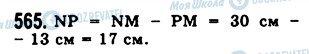 ГДЗ Математика 5 класс страница 565