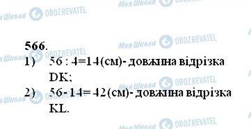 ГДЗ Математика 5 класс страница 566