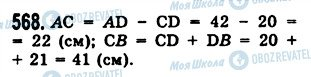 ГДЗ Математика 5 класс страница 568