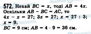 ГДЗ Математика 5 класс страница 572