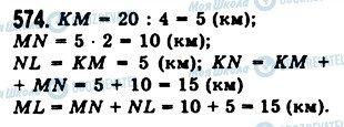 ГДЗ Математика 5 класс страница 574