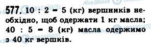 ГДЗ Математика 5 класс страница 577