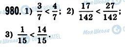 ГДЗ Математика 5 класс страница 980