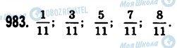 ГДЗ Математика 5 класс страница 983