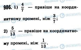 ГДЗ Математика 5 класс страница 986