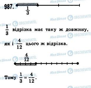 ГДЗ Математика 5 класс страница 987