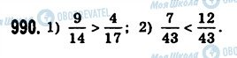 ГДЗ Математика 5 класс страница 990