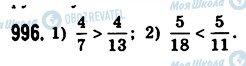 ГДЗ Математика 5 класс страница 996