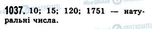 ГДЗ Математика 5 класс страница 1037