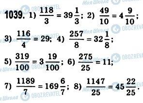 ГДЗ Математика 5 клас сторінка 1039