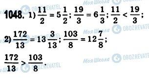 ГДЗ Математика 5 класс страница 1048