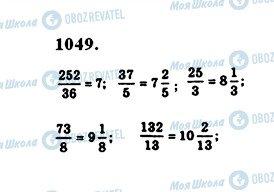 ГДЗ Математика 5 класс страница 1049