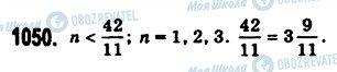 ГДЗ Математика 5 класс страница 1050
