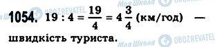 ГДЗ Математика 5 класс страница 1054
