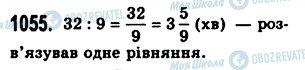 ГДЗ Математика 5 класс страница 1055