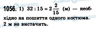 ГДЗ Математика 5 клас сторінка 1056