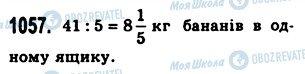 ГДЗ Математика 5 клас сторінка 1057