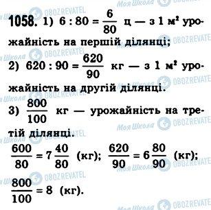 ГДЗ Математика 5 клас сторінка 1058