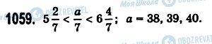 ГДЗ Математика 5 клас сторінка 1059