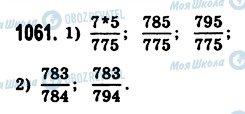 ГДЗ Математика 5 класс страница 1061