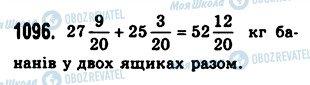 ГДЗ Математика 5 класс страница 1096
