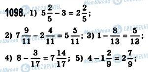ГДЗ Математика 5 клас сторінка 1098