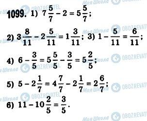 ГДЗ Математика 5 класс страница 1099