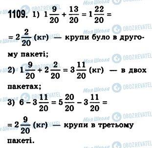 ГДЗ Математика 5 класс страница 1109