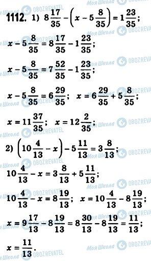 ГДЗ Математика 5 клас сторінка 1112