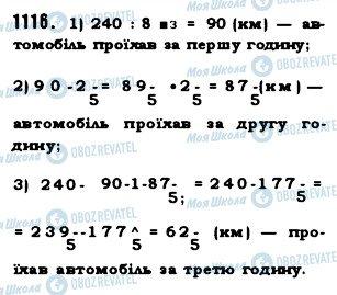 ГДЗ Математика 5 клас сторінка 1116