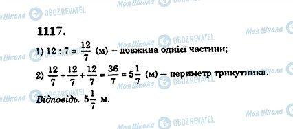 ГДЗ Математика 5 клас сторінка 1117