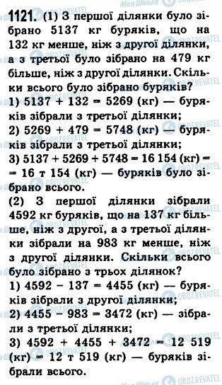 ГДЗ Математика 5 класс страница 1121