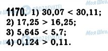 ГДЗ Математика 5 класс страница 1170