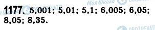 ГДЗ Математика 5 класс страница 1177