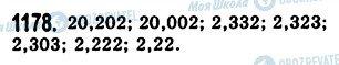 ГДЗ Математика 5 клас сторінка 1178