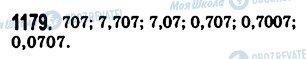 ГДЗ Математика 5 клас сторінка 1179
