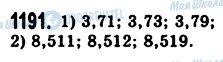 ГДЗ Математика 5 класс страница 1191
